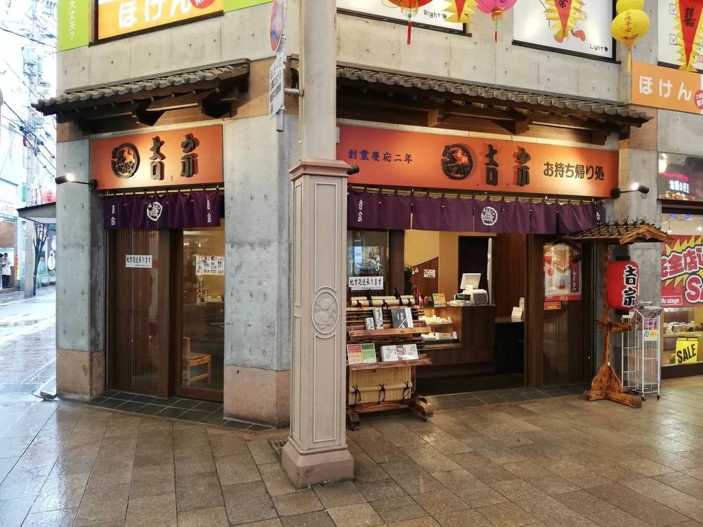 長崎『吉宗本店』近くにある、吉宗の持ち帰り用店舗の写真