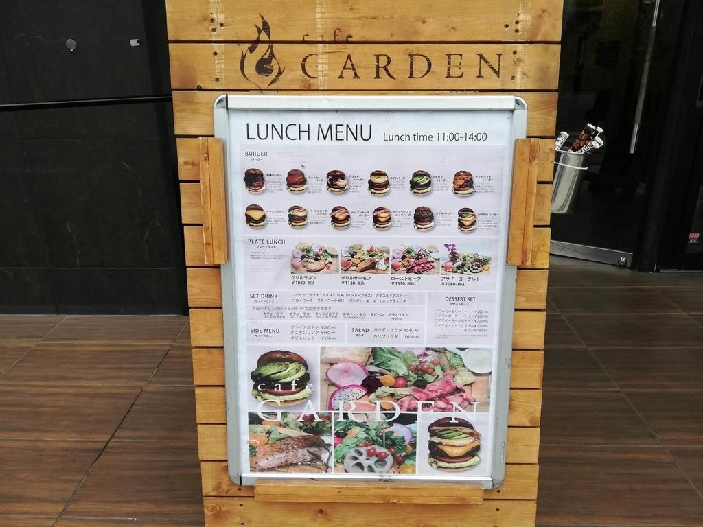 聖蹟桜ヶ丘『cafe GARDEN(カフェ ガーデン)』の店頭メニュー看板写真
