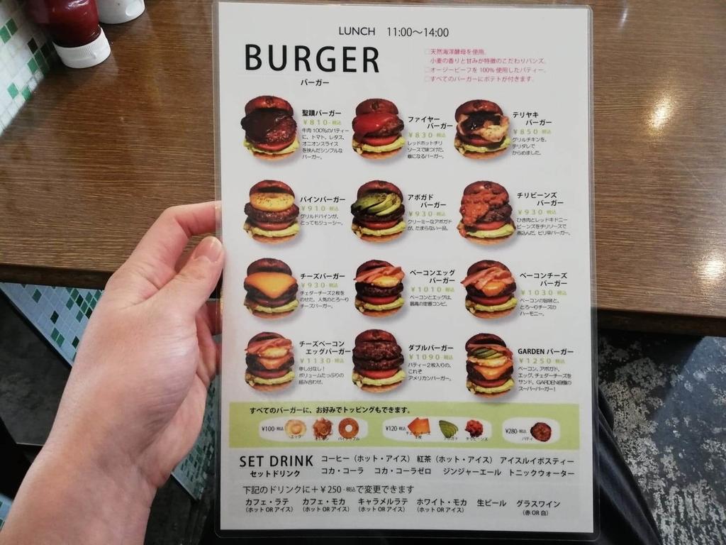 聖蹟桜ヶ丘『cafe GARDEN(カフェ ガーデン)』のメニュー表写真①