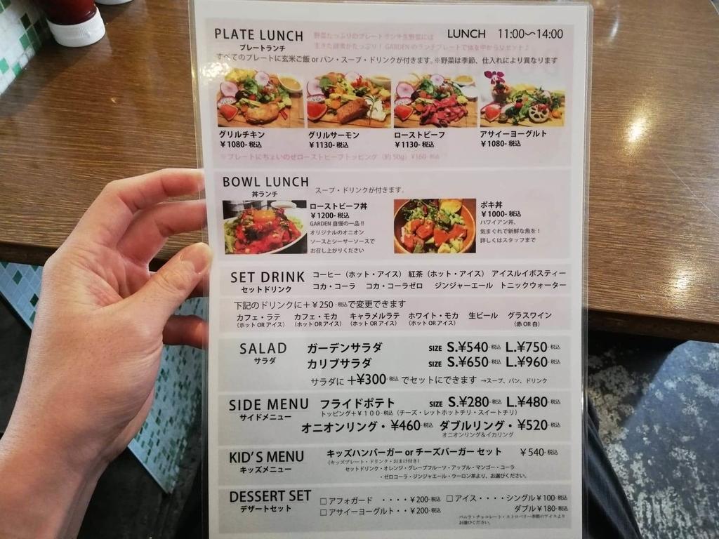 聖蹟桜ヶ丘『cafe GARDEN(カフェ ガーデン)』のメニュー表写真②