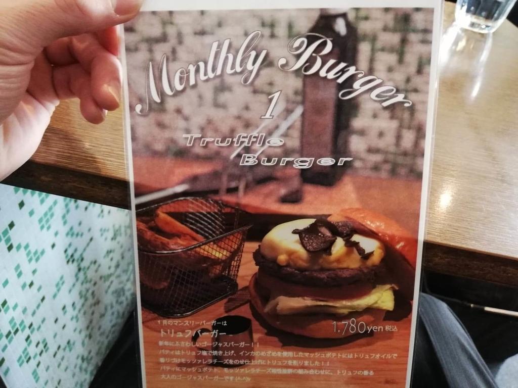 聖蹟桜ヶ丘『cafe GARDEN(カフェ ガーデン)』の月替わりハンバーガーメニュー表写真