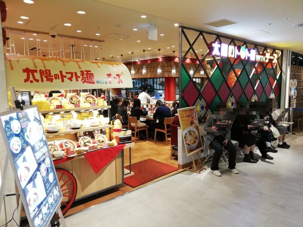 新宿ミロード店『太陽のトマト麺withチーズ』の入り口写真