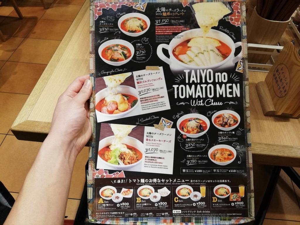 新宿ミロード店『太陽のトマト麺withチーズ』のメニュー表写真①