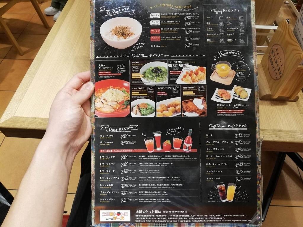 新宿ミロード店『太陽のトマト麺withチーズ』のメニュー表写真②
