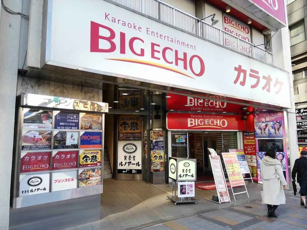 新宿『焼肉ブルズ』が入っているビルの写真