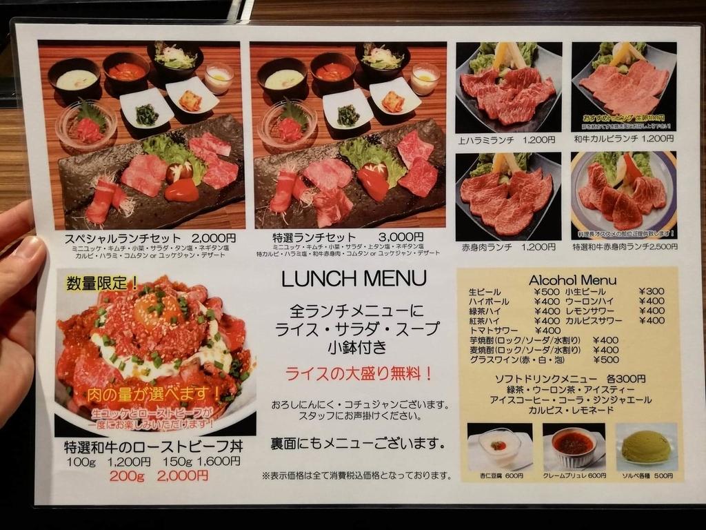 新宿『焼肉ブルズ』のランチメニュー表①