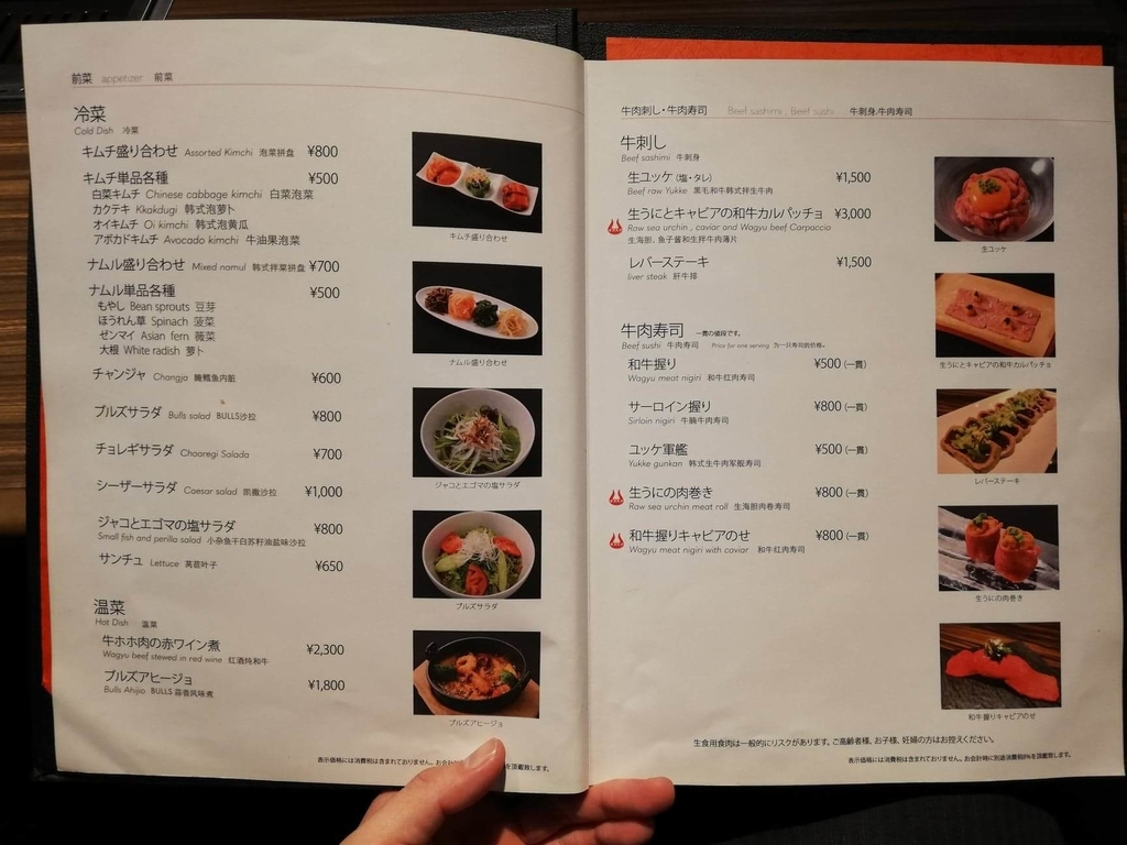 新宿『焼肉ブルズ』の通常メニュー表写真②