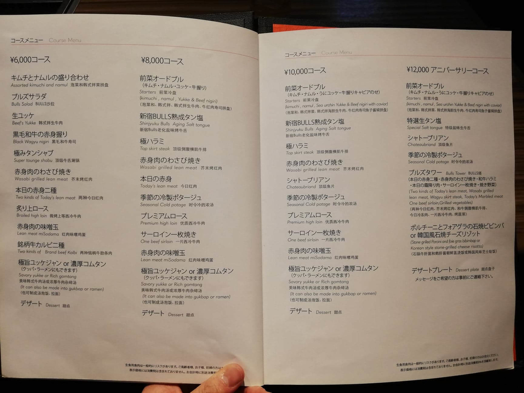 新宿『焼肉ブルズ』の通常メニュー表写真⑤