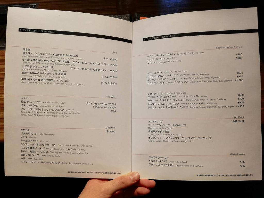 新宿『焼肉ブルズ』の通常メニュー表写真⑦