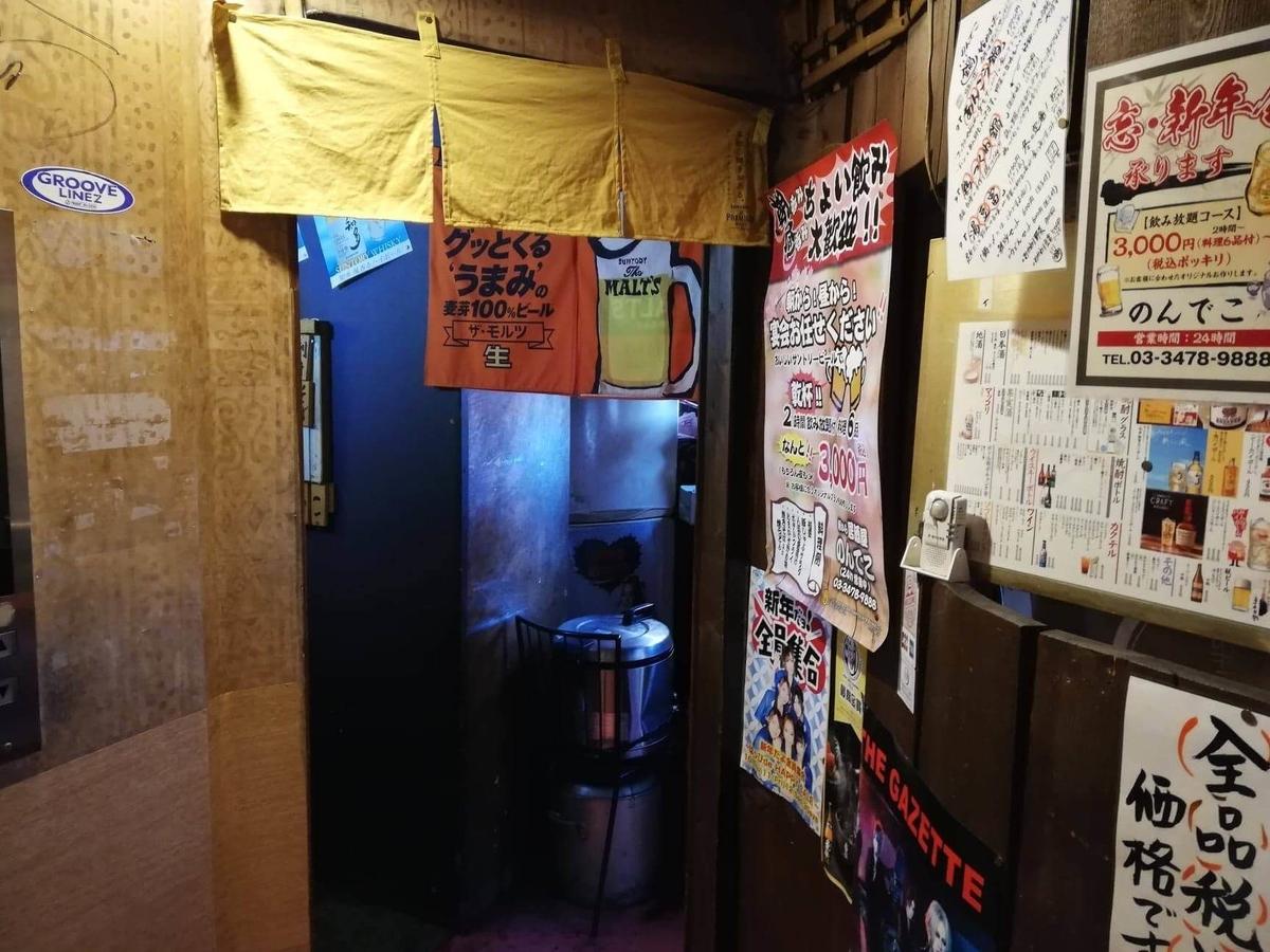 六本木『居酒屋のんでこ』の店内入り口写真
