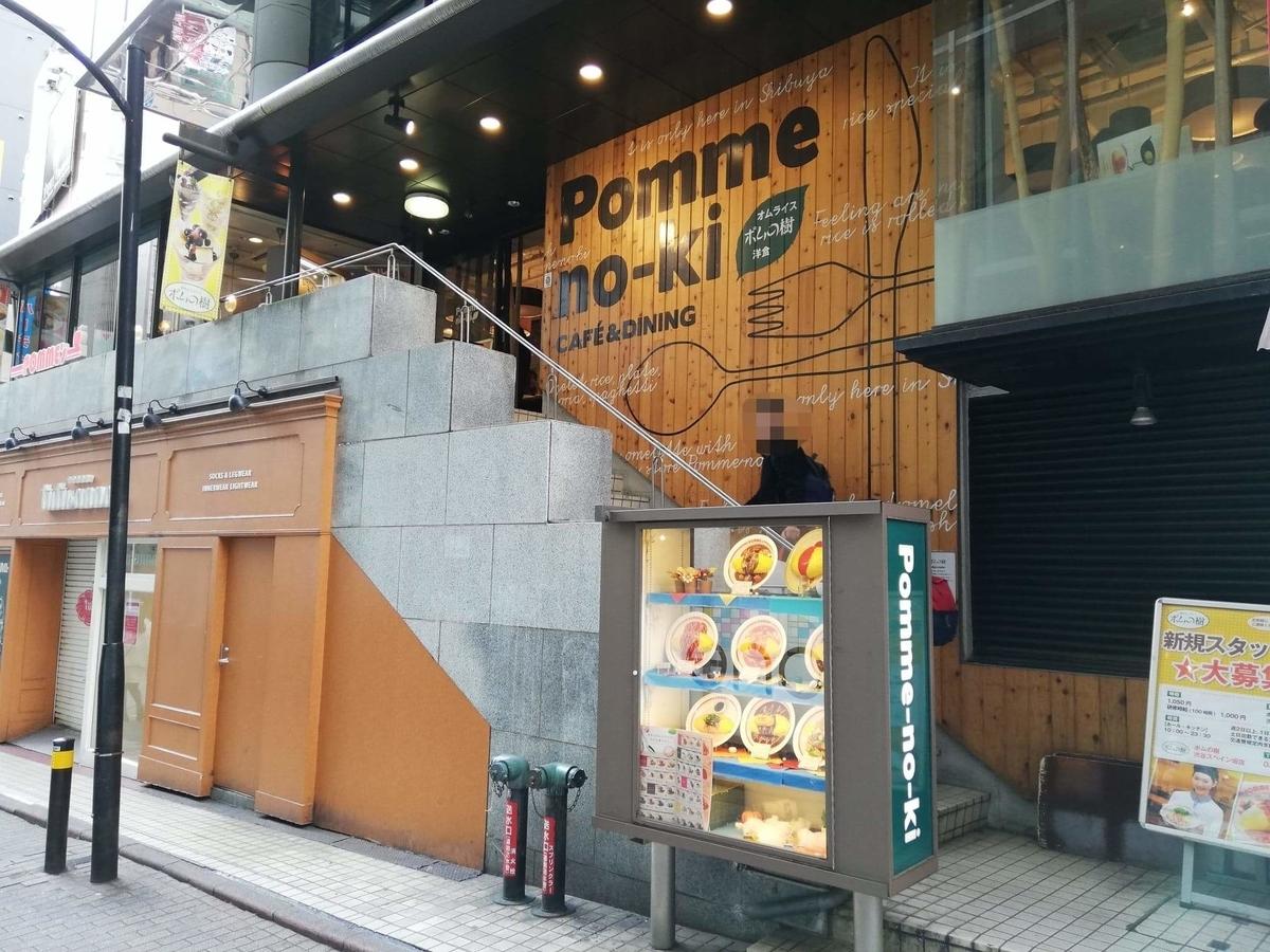 渋谷『ポムの樹』の入り口階段写真