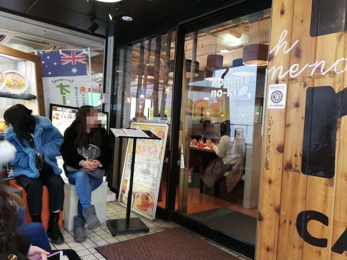 渋谷『ポムの樹』の入り口付近の行列写真