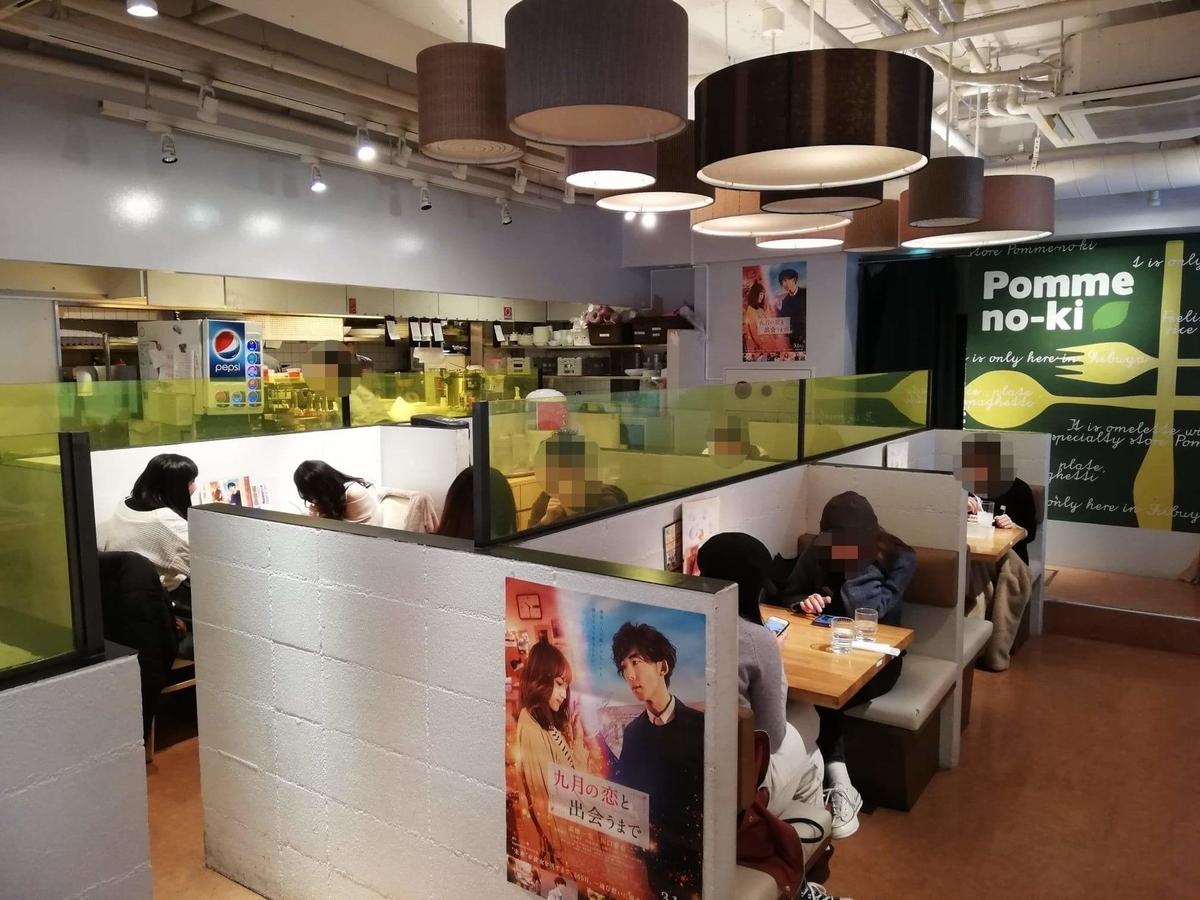 渋谷『ポムの樹』の店内写真②