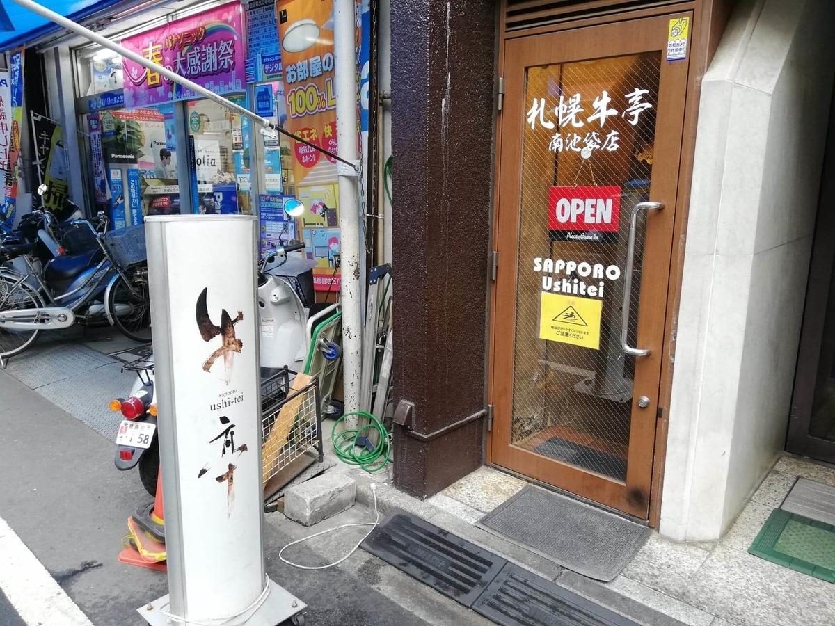 池袋『札幌牛亭』のドアの写真