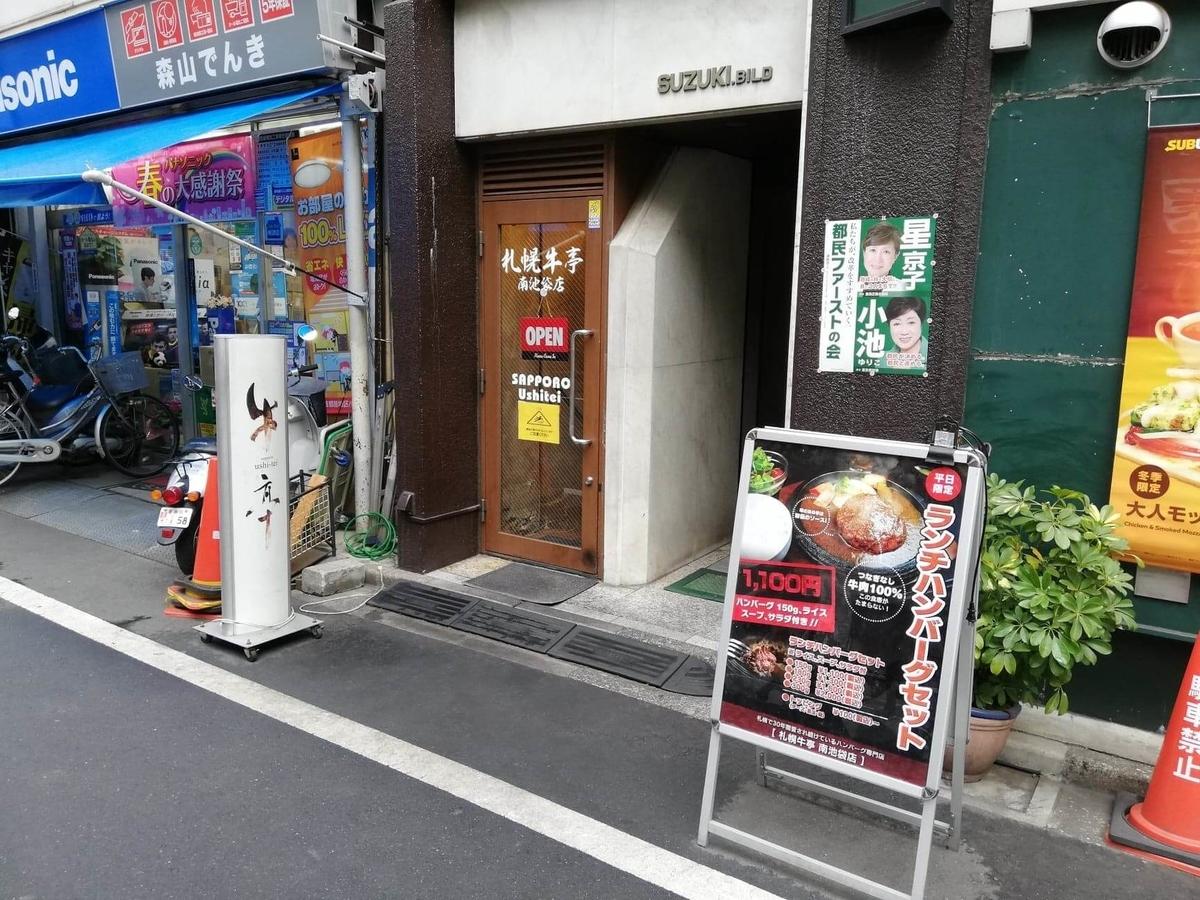 池袋『札幌牛亭』の店頭写真