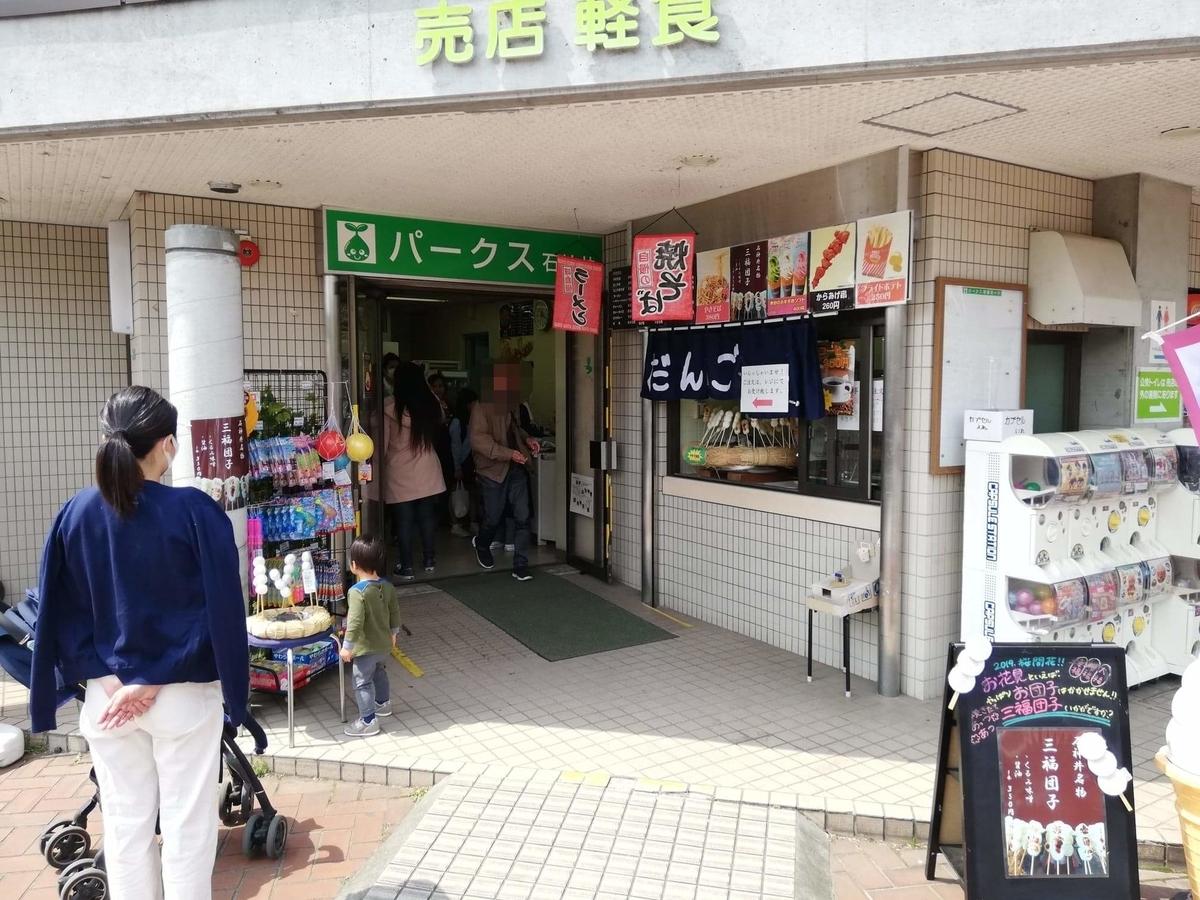 石神井公園入り口にある売店『パークス石神井』の写真
