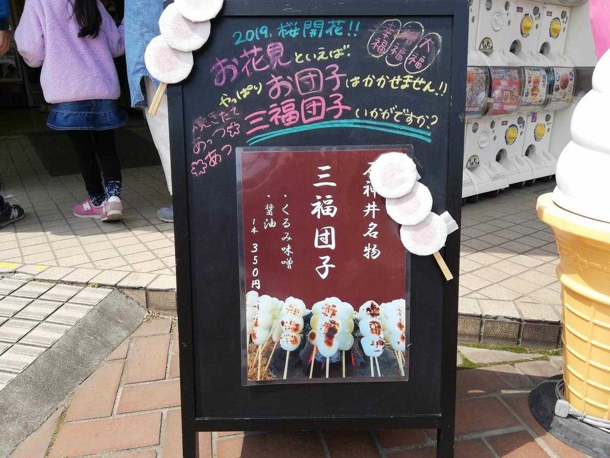 石神井公園入り口にある売店『パークス石神井』の店頭にある看板写真