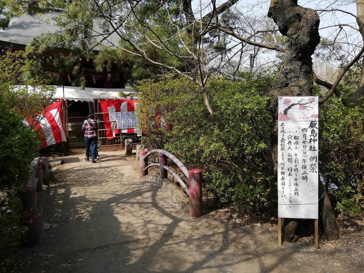 『石神井公園』の三宝寺池沿いにある厳島神社の写真