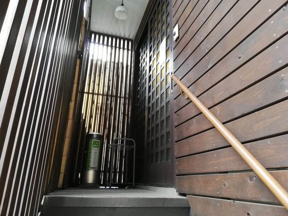 稲田堤『石づか』の玄関写真
