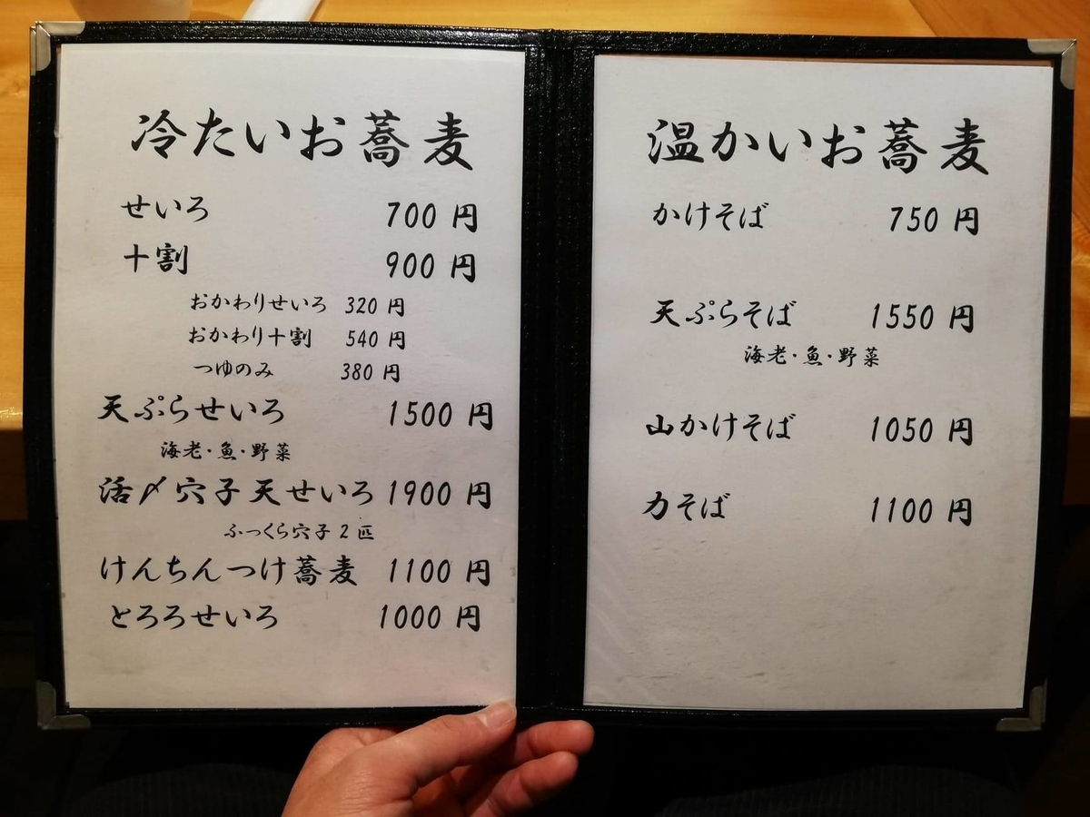 稲田堤『石づか』のメニュー表写真②