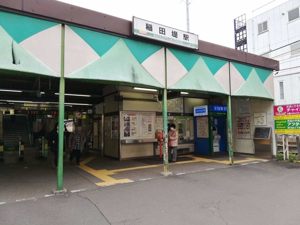 JR南武線稲田堤駅の外観写真