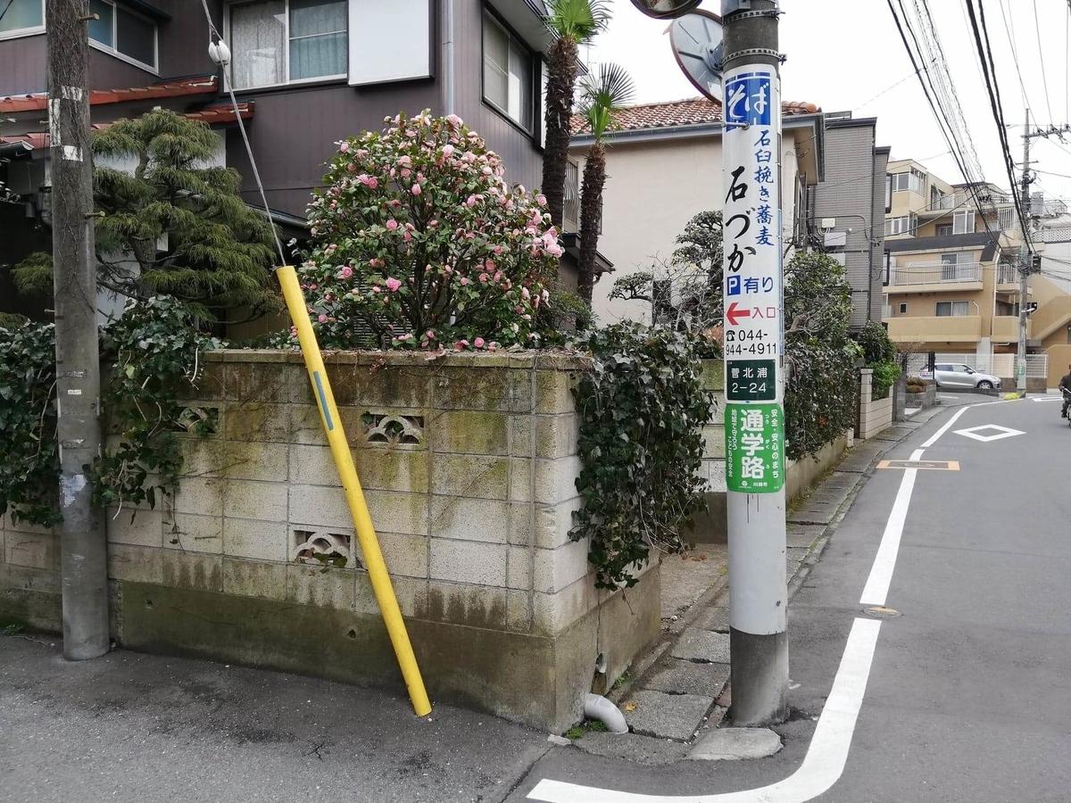 JR南武線稲田堤駅から『石づか』への行き方写真⑨