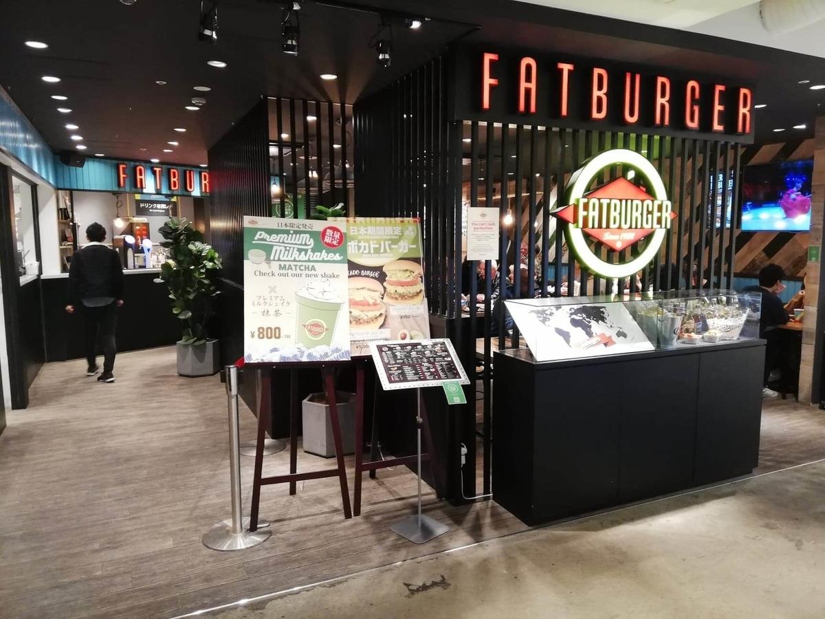 渋谷『ファットバーガー(FATBURGER)』の入り口写真