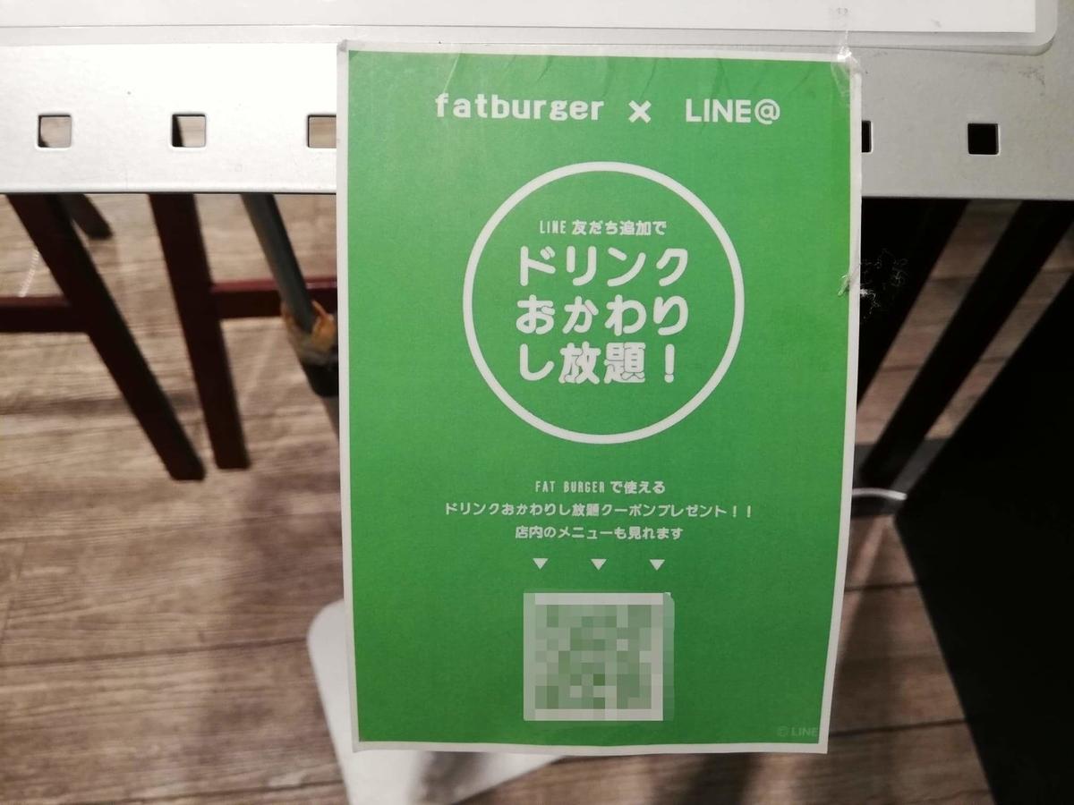 渋谷『ファットバーガー(FATBURGER)』のLINE@登録画面写真
