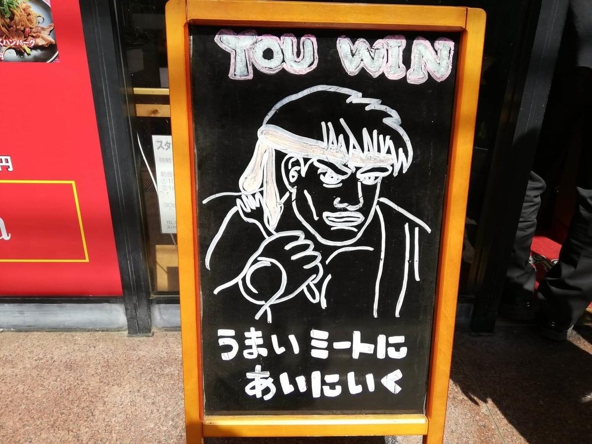 立川『スパゲッティPiaPia(ピアピア)』の店頭看板写真