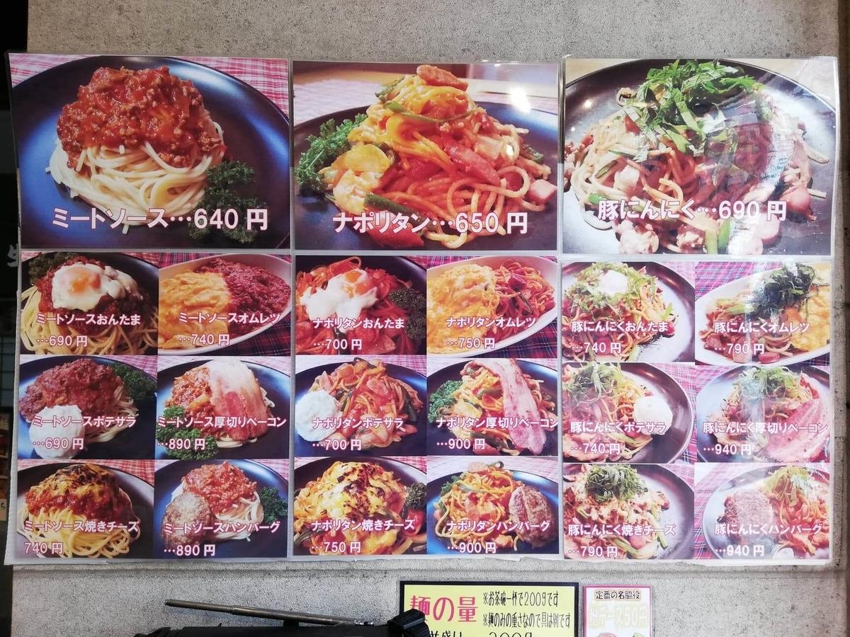 立川『スパゲッティPiaPia(ピアピア)』のメニュー表写真