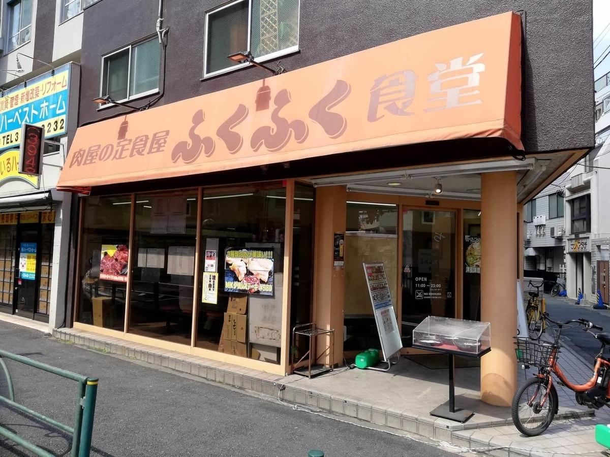 江古田『ふくふく食堂』の外観写真
