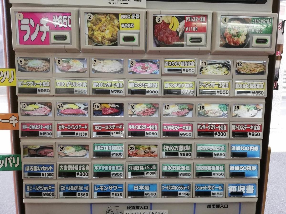 江古田『ふくふく食堂』の券売機写真