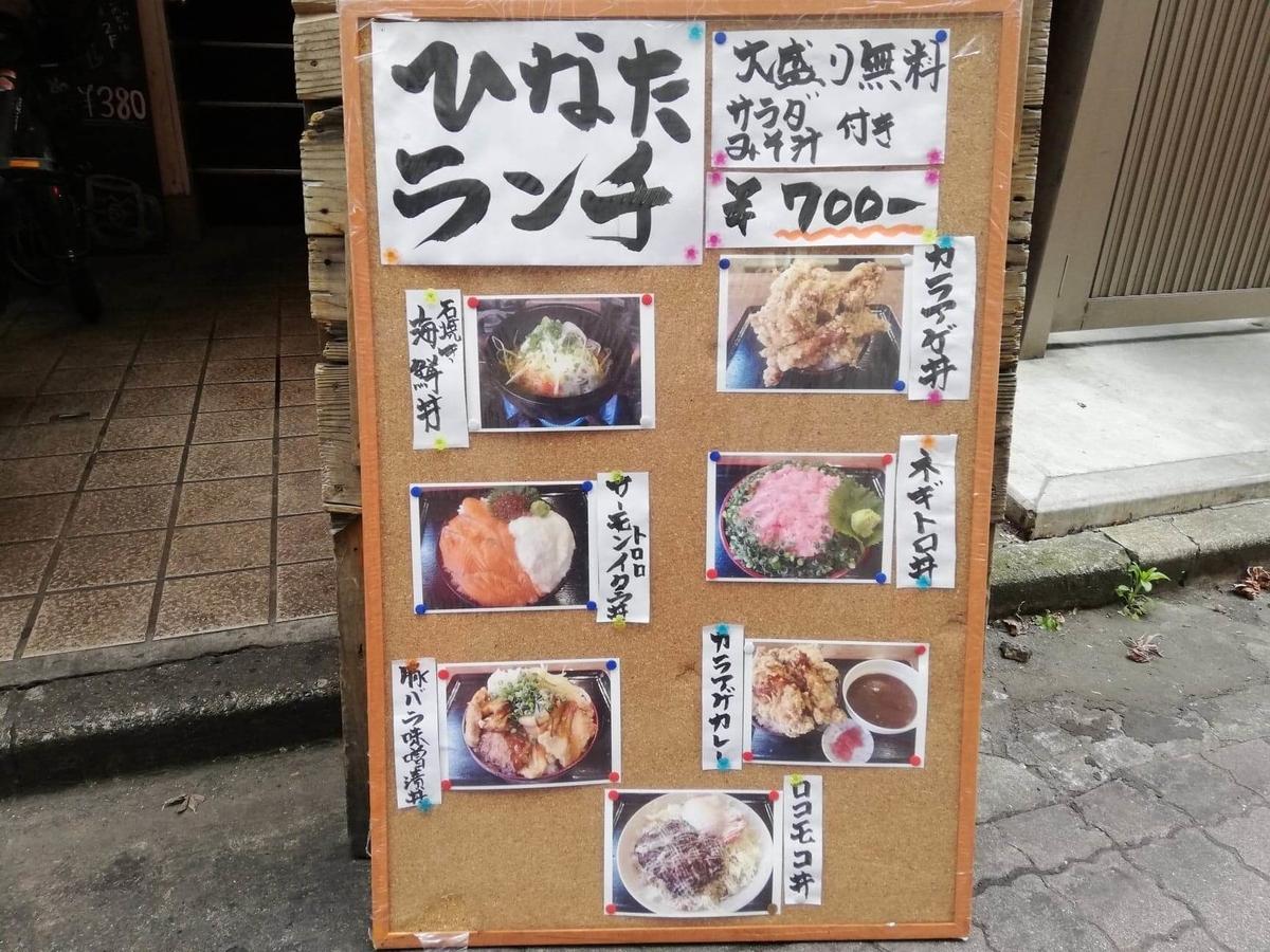 立川『ひなたかなた』の店外メニュー看板写真