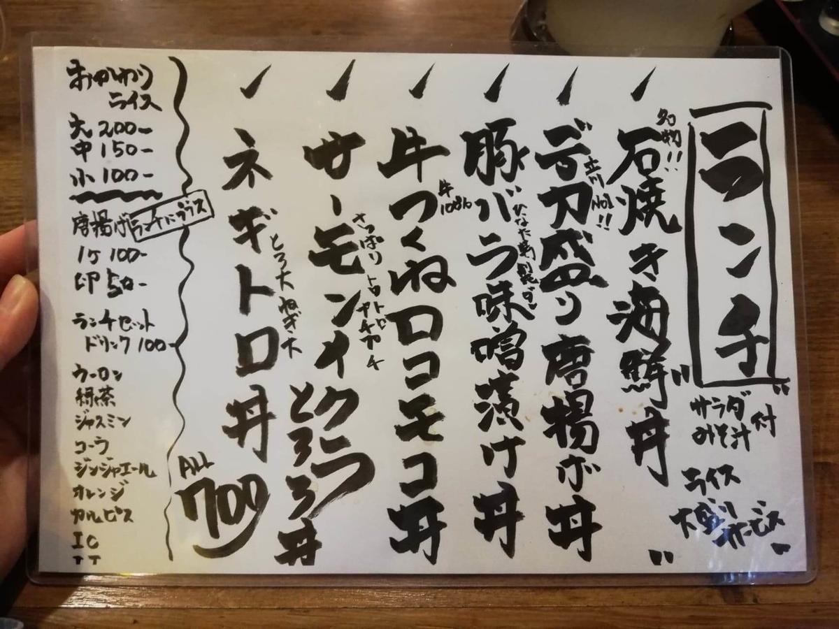 立川『ひなたかなた』のメニュー表写真①