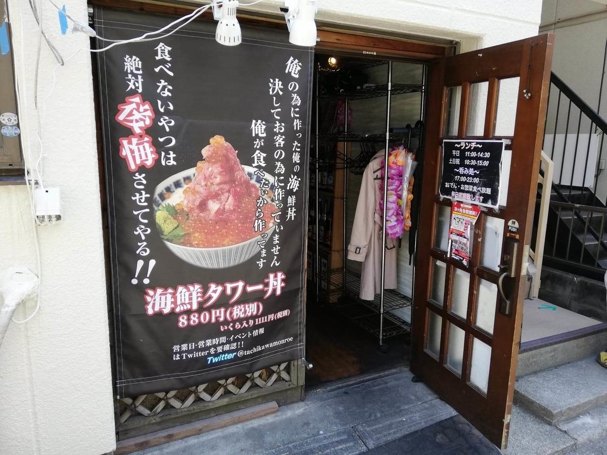 立川『モンロー』の入り口写真