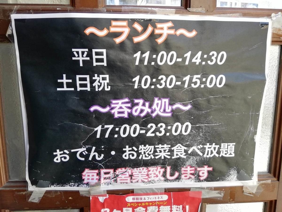 立川『モンロー』の営業時間の貼り紙写真