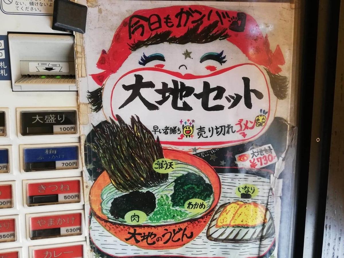 高田馬場『大地のうどん』のメニュー表写真②