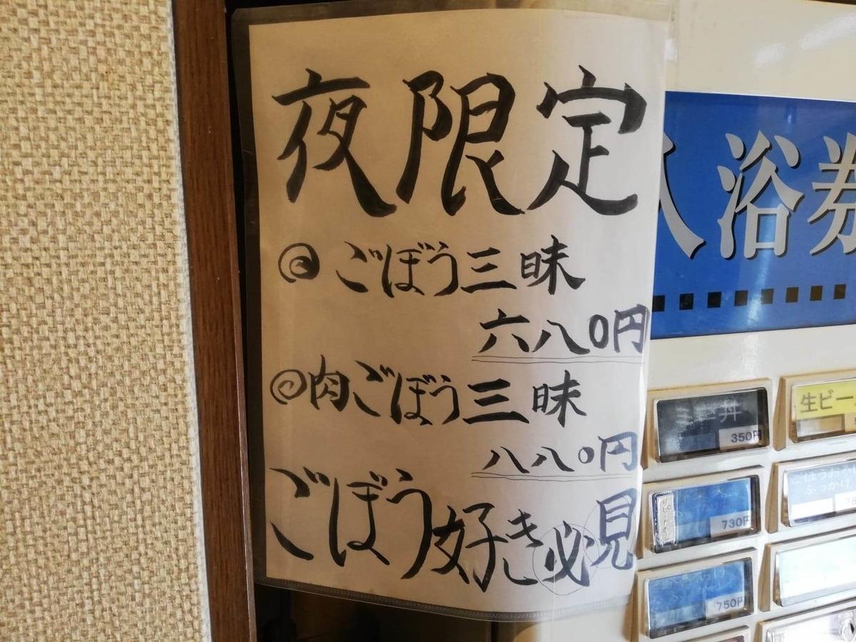高田馬場『大地のうどん』のメニュー表写真③