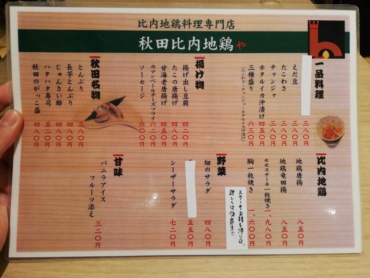 秋田駅『秋田比内地鶏や』のメニュー表写真②