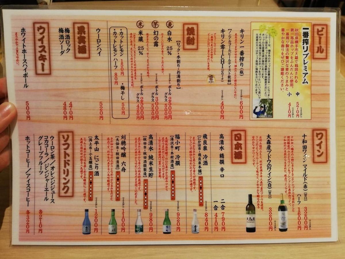 秋田駅『秋田比内地鶏や』のメニュー表写真③