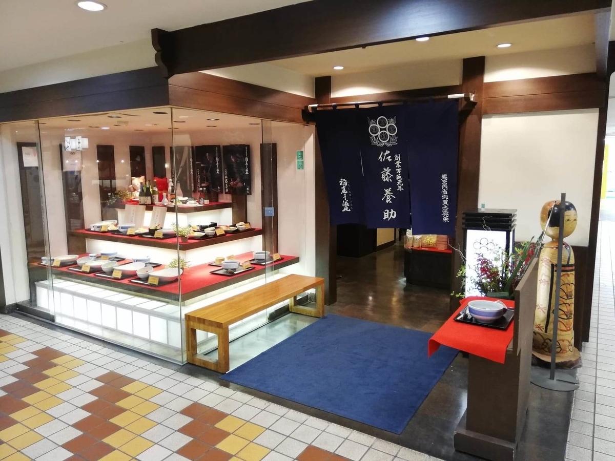 稲庭うどん『佐藤養助』秋田店の外観写真
