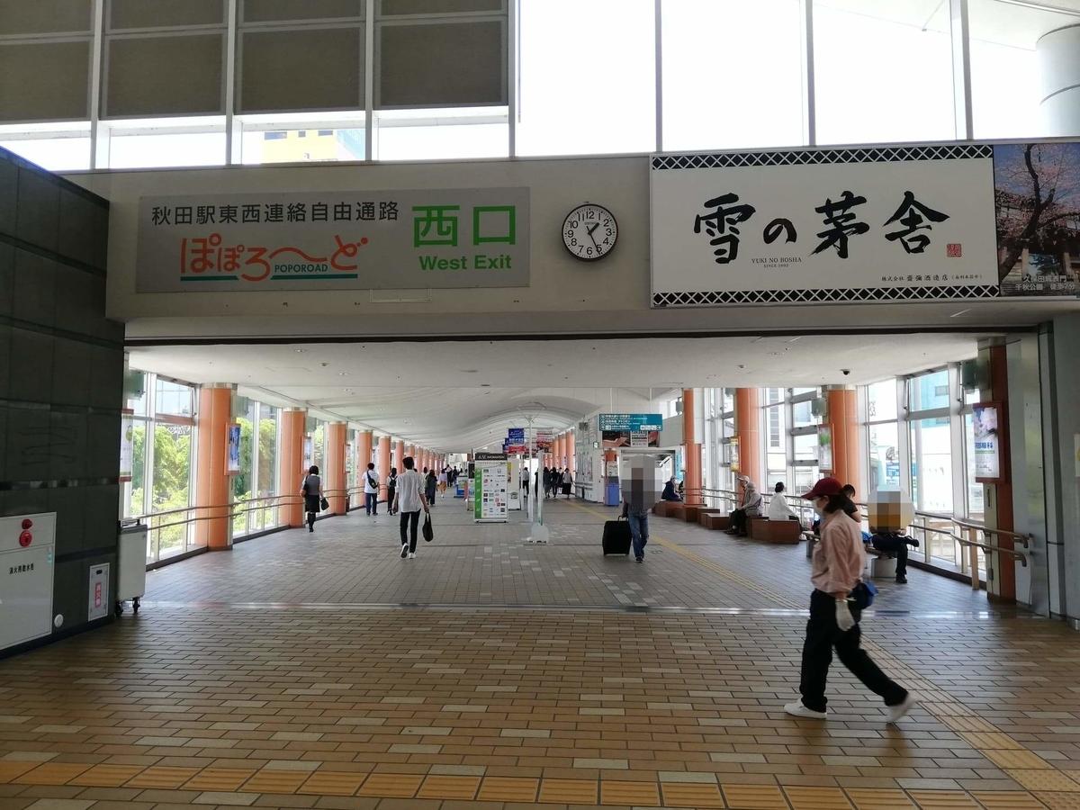 稲庭うどん『佐藤養助』秋田店への、秋田駅からの行き方写真④
