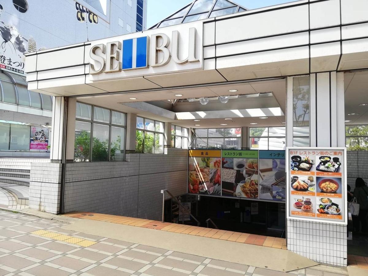 稲庭うどん『佐藤養助』秋田店への、秋田駅からの行き方写真⑥