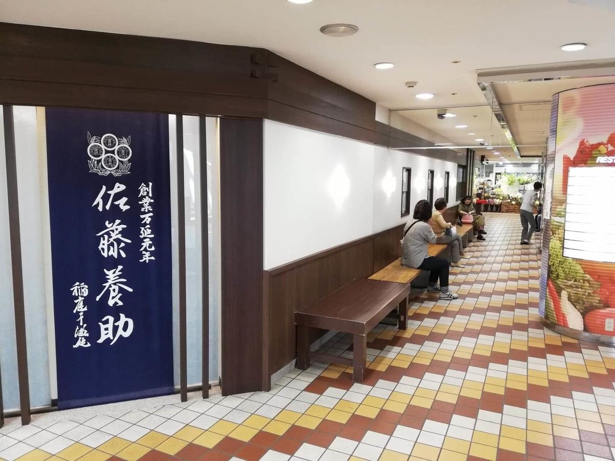 稲庭うどん『佐藤養助』秋田店への、秋田駅からの行き方写真⑨