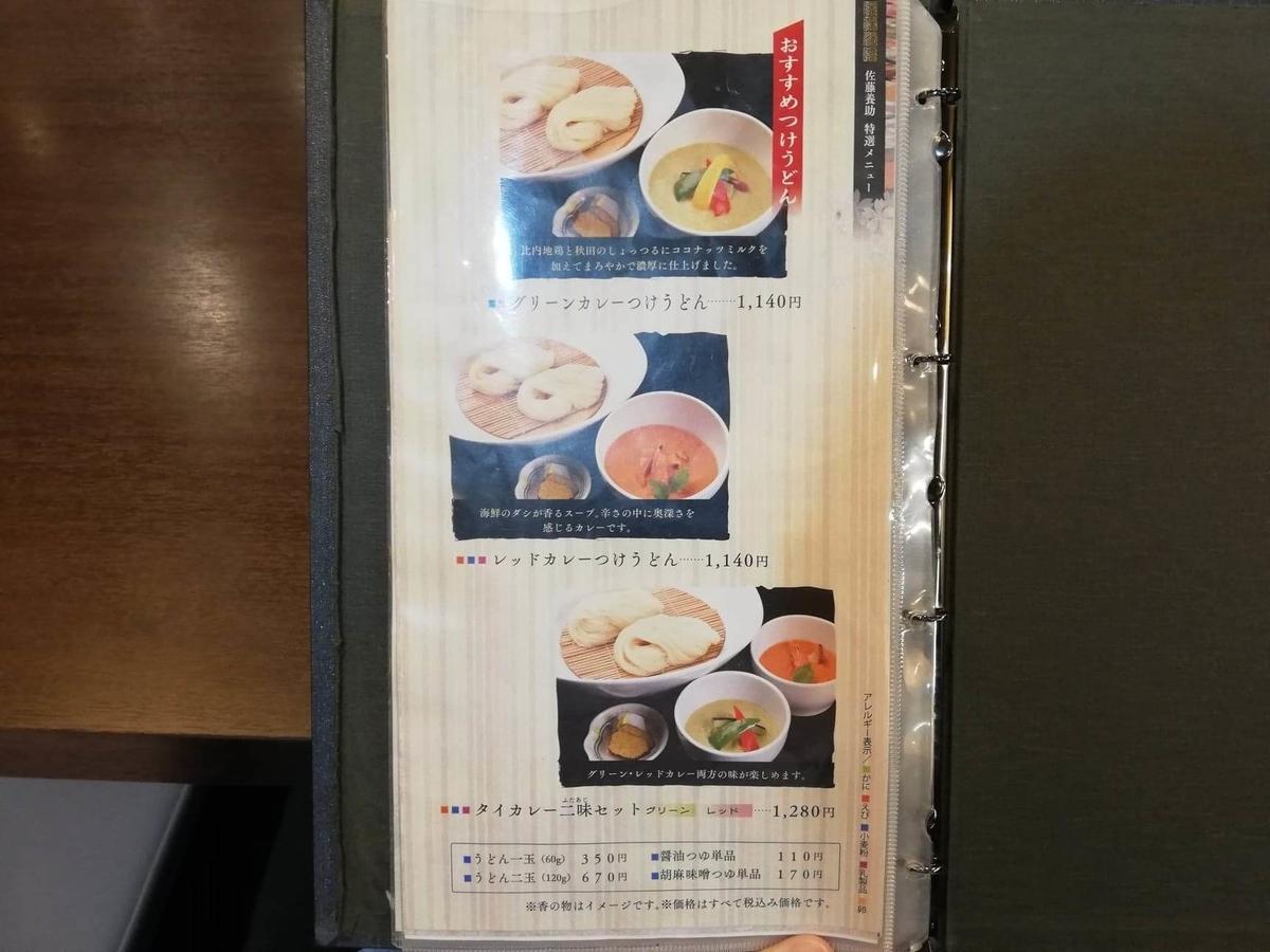 稲庭うどん『佐藤養助』秋田店のメニュー表写真①