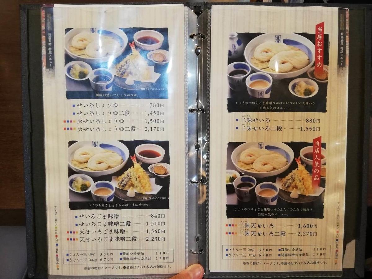 稲庭うどん『佐藤養助』秋田店のメニュー表写真②