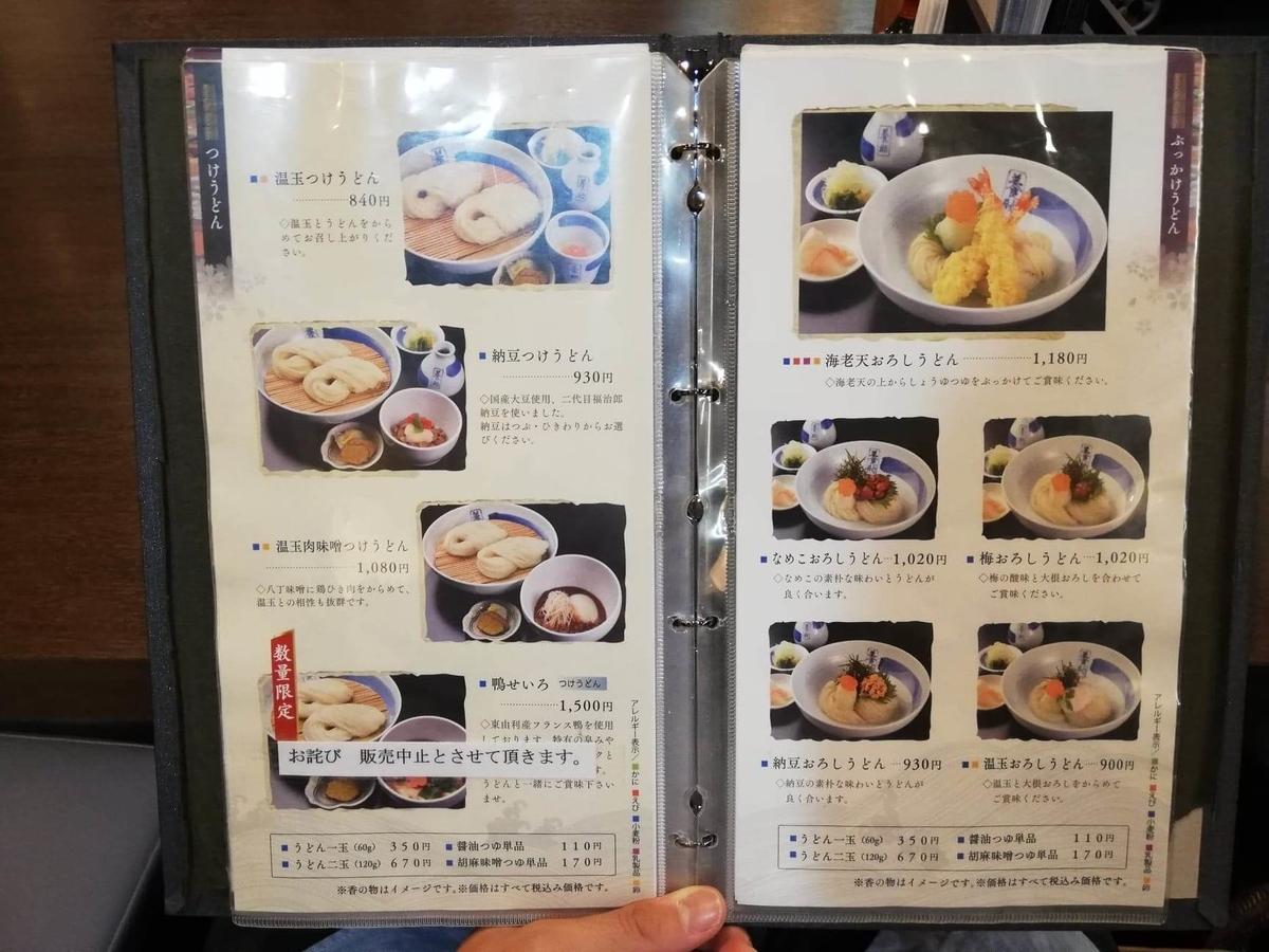 稲庭うどん『佐藤養助』秋田店のメニュー表写真③