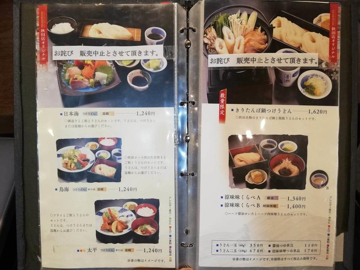 稲庭うどん『佐藤養助』秋田店のメニュー表写真⑥