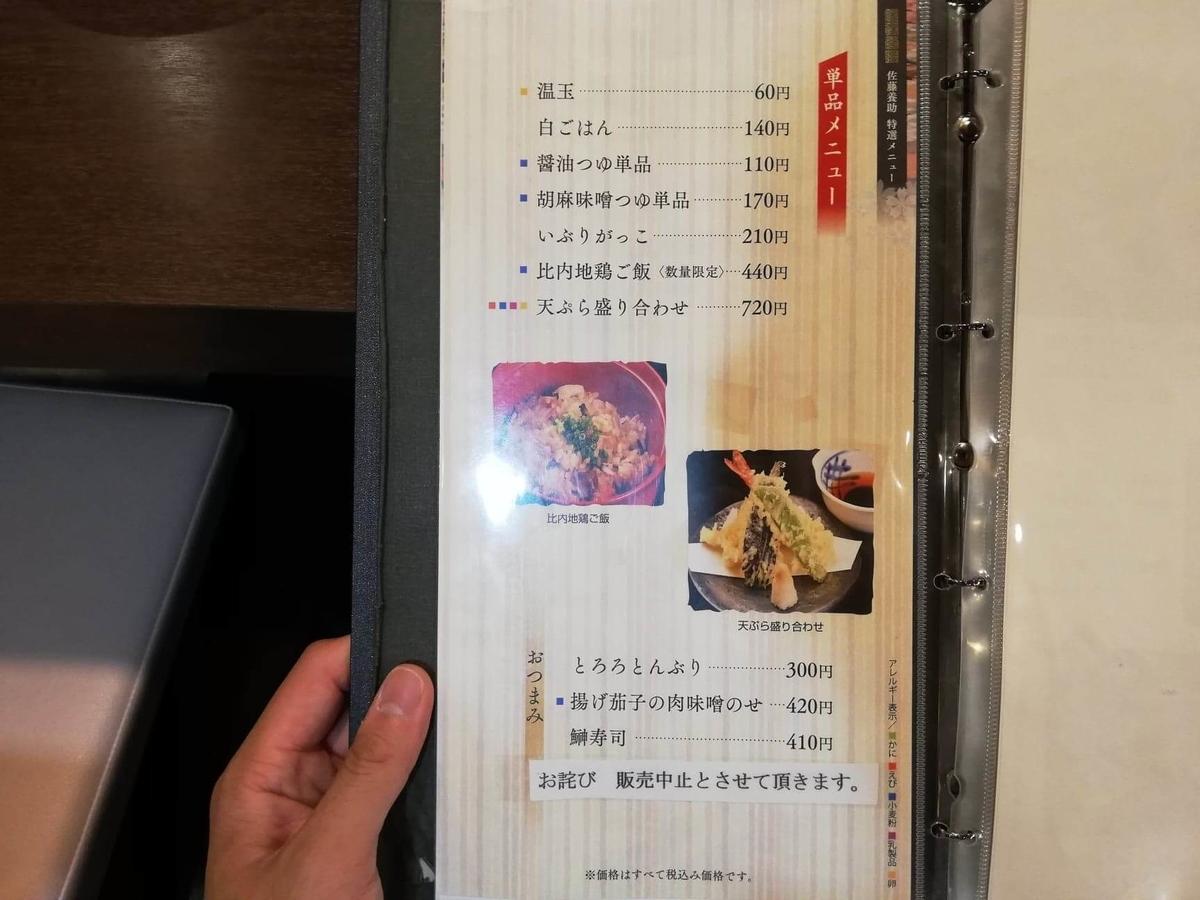 稲庭うどん『佐藤養助』秋田店のメニュー表写真⑦