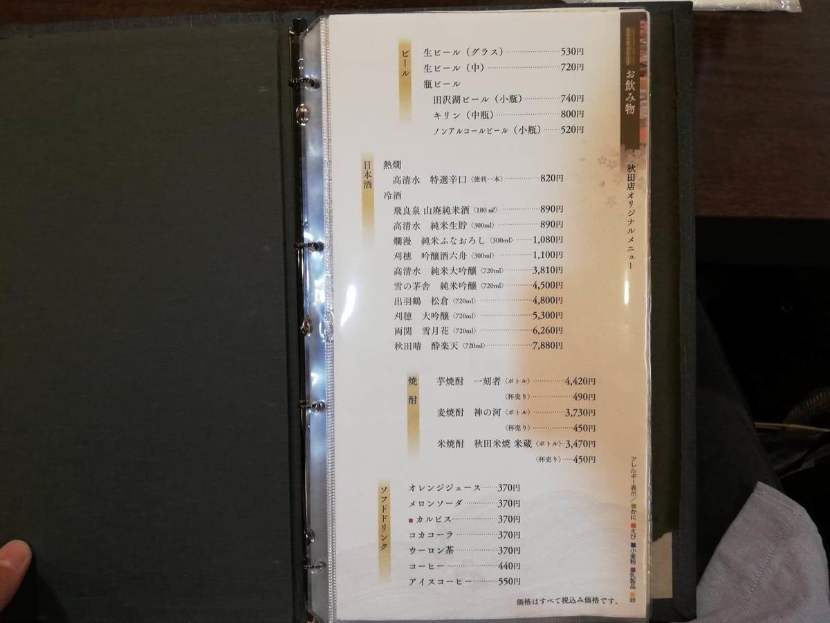 稲庭うどん『佐藤養助』秋田店のメニュー表写真⑧